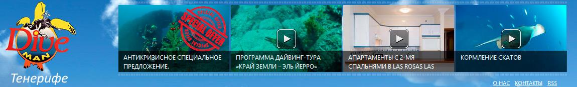 Dive-man Тенерифе - Первый русский дайвинг центр на Тенерифе